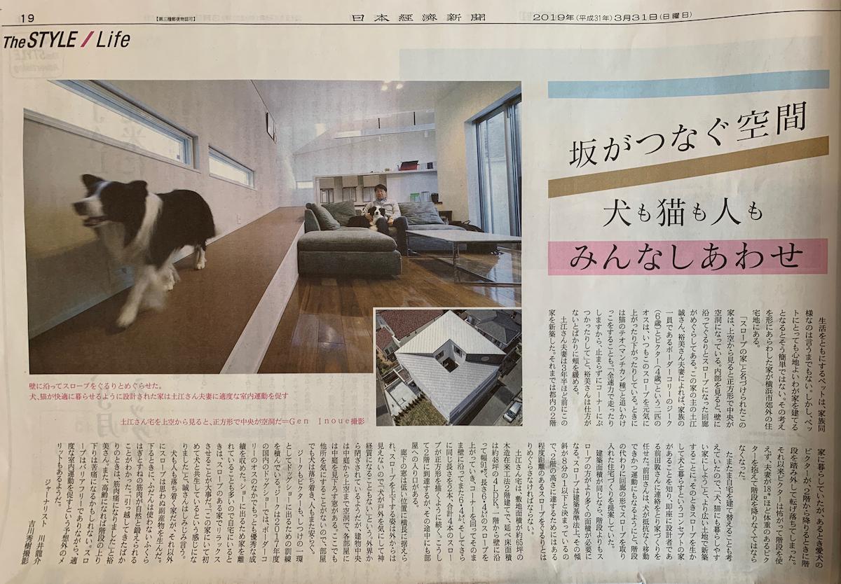 日本経済新聞スロープの家・卍