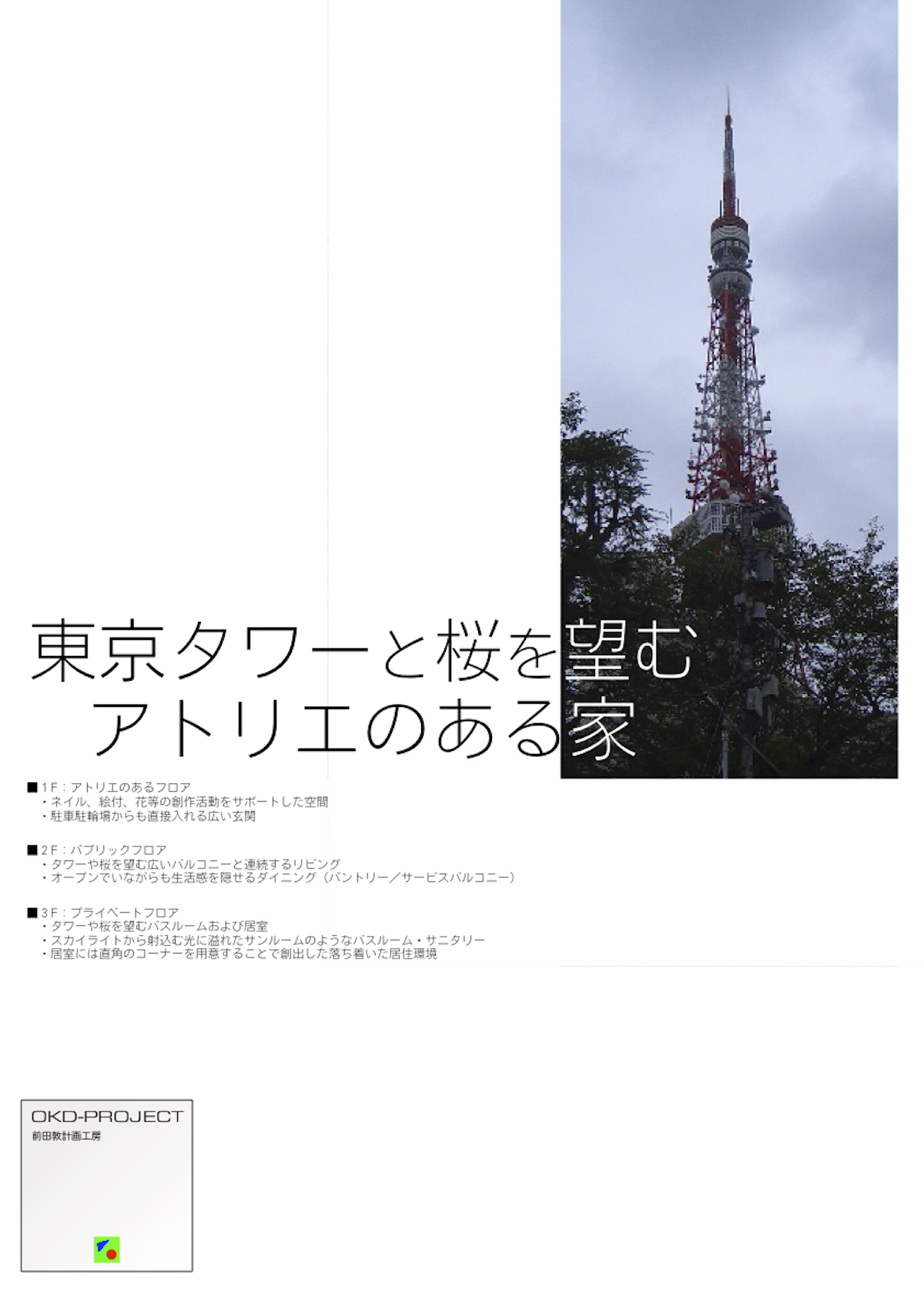 東京タワーと桜を望む家