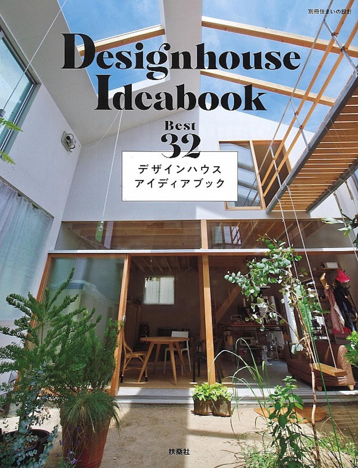 デザインハウスハンドブック