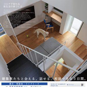 建築家31会イベント