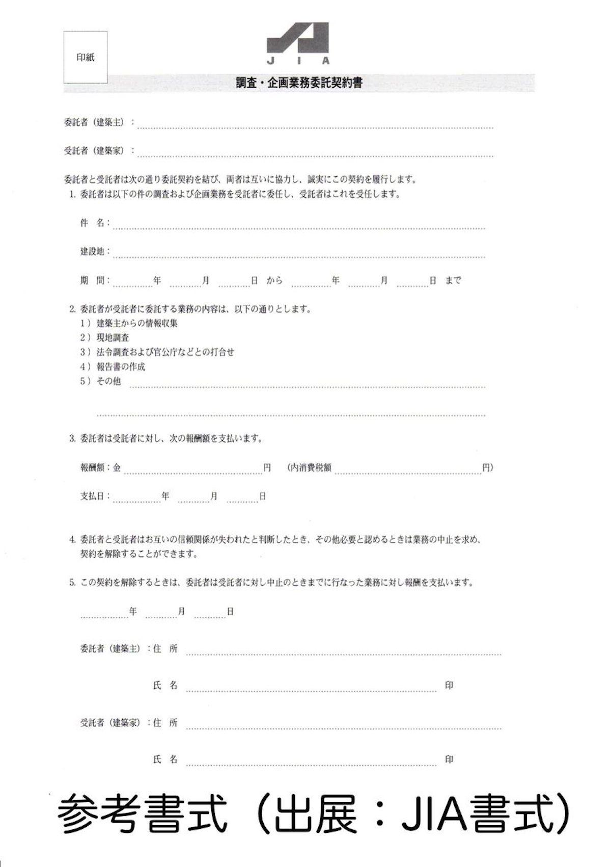 調査・企画業務委託契約書